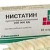 Нистатин – свечи: помогут при кандидозе половых органов и прямой кишки