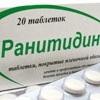 Ранитидин - таблетки от изжоги и болей в желудке