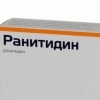 Ранитидин – противопоказания для применения имеются