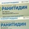 Ранитидин – инструкция: помощь желудку