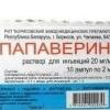Папаверин – при болях, вызванных спазмами гладкой мускулатуры