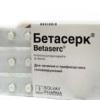 Бетасерк - побочные действия лекарства от головокружения